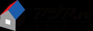 アジアJV